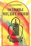 Юрий Каптен - Основы Медитации