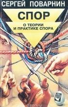 Сергей Поварнин - Спор. О теории и практике спора