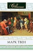 Марк Твен - Моя автобиография (аудиокнига MP3)