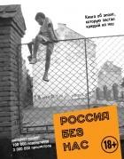 Группа авторов - Россия без нас