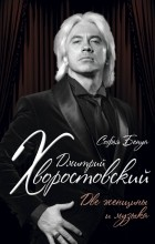 Бенуа С. - Дмитрий Хворостовский. Две женщины и музыка