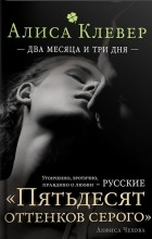 Алиса Клевер - Два месяца и три дня (сборник)