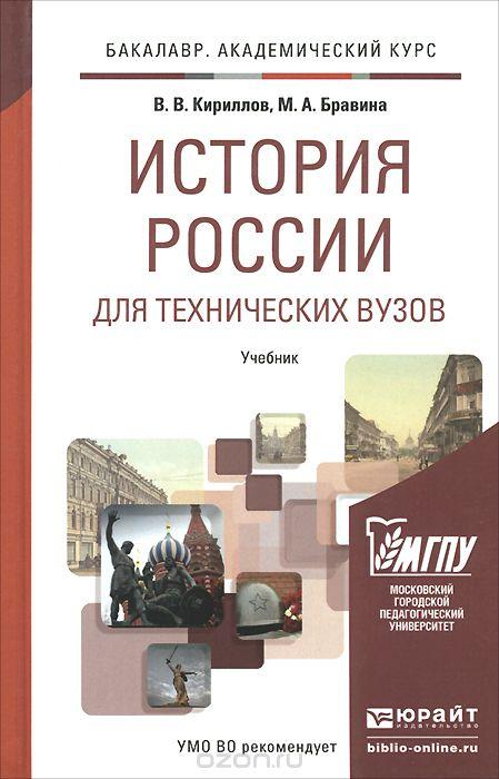 История России для технических