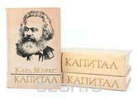 Карл Маркс - Капитал (комплект из 3 книг)