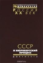 - СССР и Нюрнбергский процесс