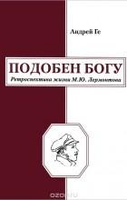 Анатолий Герасименко - Подобен богу. Ретроспектива жизни М. Ю. Лермонтова