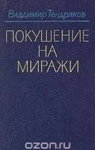 Владимир Тендряков - Покушение на миражи