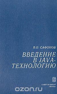 Владимир Сафонов - Введение в Java-технологию