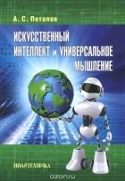 Алексей Потапов - Искусственный интеллект и универсальное мышление