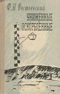 Фёдор Достоевский - Униженные и оскорбленные