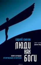Сергей Снегов - Люди как боги часть 2: Вторжение в Персей