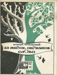 Корней Чуковский - За живое, образное слово (сборник)