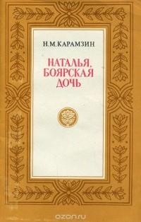 Николай Карамзин - Наталья, боярская дочь (сборник)
