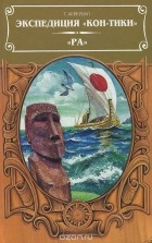 "Тур Хейердал - Экспедиция ""Кон-Тики"". ""Ра"" (сборник)"
