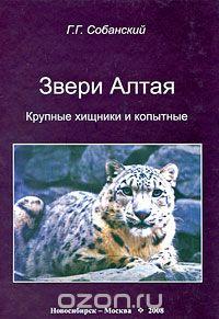 https://j.livelib.ru/boocover/1001207286/200/69b8/Genrih_Genrihovich_Sobanskij__Zveri_Altaya._Chast_1._Krupnye_hischniki_i_kopytny.jpg
