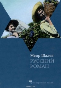 Меир Шалев - Русский роман