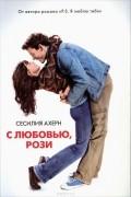 Сесилия Ахерн - С любовью, Рози
