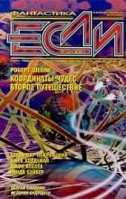 без автора - Если №9, сентябрь 2000