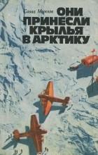 Савва Морозов - Они принесли крылья в Арктику