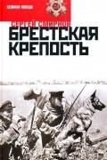 Сергей Смирнов - Брестская крепость