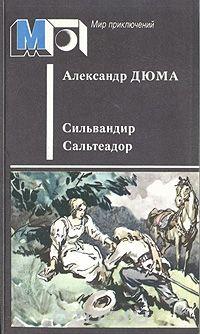 Александр Дюма - Сильвандир. Сальтеадор (сборник)