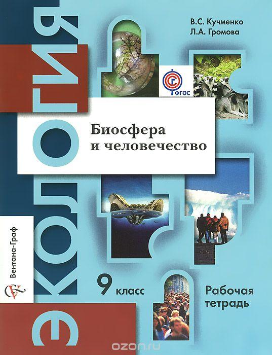 Учебник экологии за 9 класс швец читать / блог им. Addiox3kun / jjc. Ru.