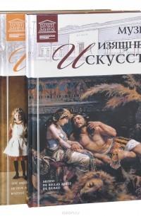 - Музеи изящных искусств (комплект из 3 книг)