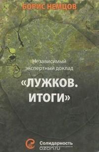 Борис Немцов - Лужков. Итоги. Независимый экспертный доклад