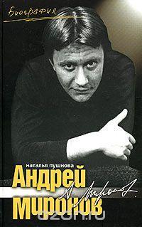 Наталия Пушнова - Андрей Миронов