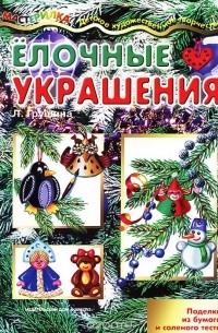 Людмила Грушина - Елочные украшения