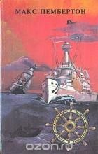 Макс Пембертон - Железный пират. Подводное жилище. Кровавое утро