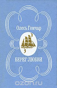 Олесь Гончар - Берег любви (сборник)
