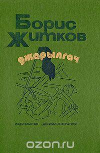 Борис Житков - Джарылгач (сборник)
