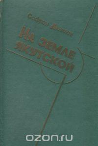 Софрон Данилов - На земле якутской (сборник)