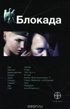 Кирилл Бенедиктов - Блокада. Книга 1. Охота на монстра