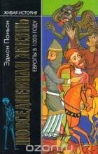 Эдмон Поньон - Повседневная жизнь Европы в 1000 году