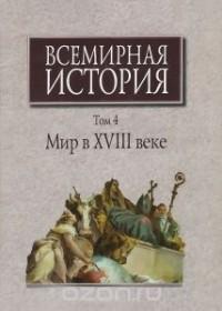- Всемирная история. В 6 томах. Том 4. Мир в XVIII веке