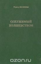 Роджер Желязны, Фред Сейберхэген - Одержимый волшебством (сборник)