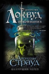 Джонатан Страуд - Шепчущий череп