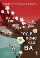 "Карин Мюллер - Год в поисках ""Ва"""