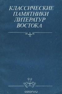 - Классические памятники литератур Востока