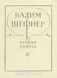 Вадим Шефнер - Вторая память