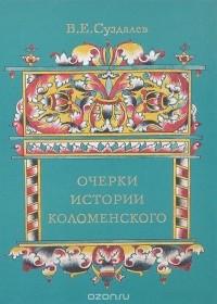 Владимир Суздалев - Очерки истории Коломенского