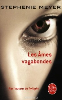 Стефани Майер - Les Ames Vagabondes