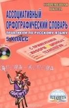— Ассоциативный орфографический словарь. 5 класс (+ CD-ROM)
