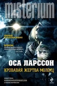 Оса Ларссон - Кровавая жертва Молоху