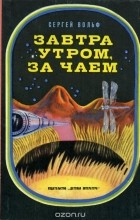 Сергей Вольф - Завтра утром, за чаем