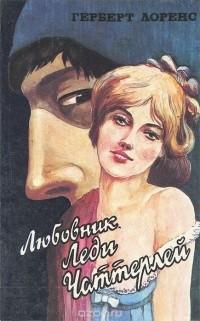 Откровенное секс еротически филми леди чаттерлей