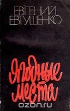 Евгений Евтушенко - Ягодные места