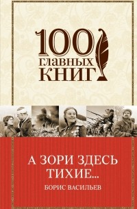 Борис Васильев - А зори здесь тихие... Повести (сборник)